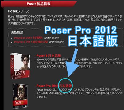 Poser Pro 2012_01.jpg