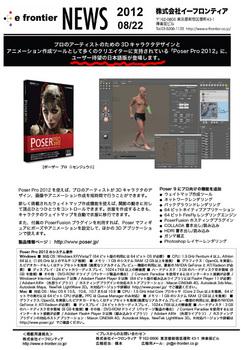 Poser Pro 2012_02.jpg